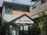 【静岡市駿河区小鹿】1K  №2007