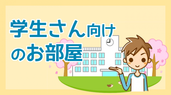 静岡市の学生向け物件