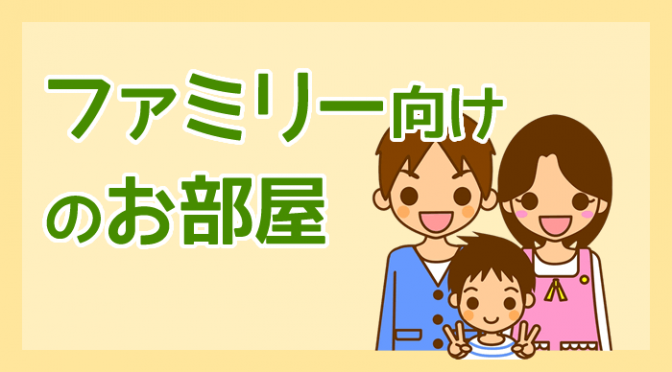 静岡市のファミリー向け物件